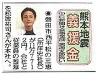 熊本地震の義援金
