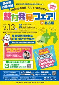 磐田市「魅力発見フェアin名古屋」に参加します