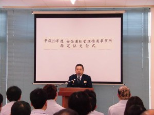 平成29年度 静岡県の安全運転管理推進事業所に選抜されました