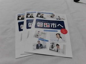 磐田市のインターンシップ情報誌に掲載されました
