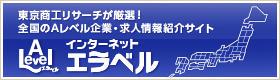 東京商工リサーチ「エラベル」