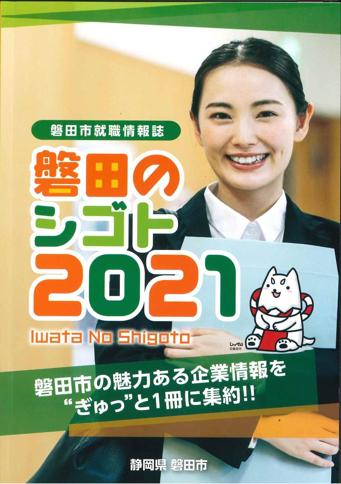 磐田市の就職情報誌に掲載されました